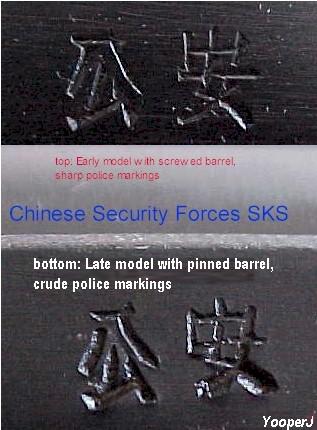 علامات السلاح Security_Forces_markings